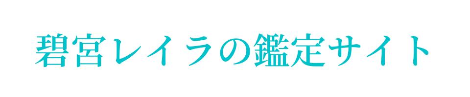 碧宮レイラの鑑定サイト